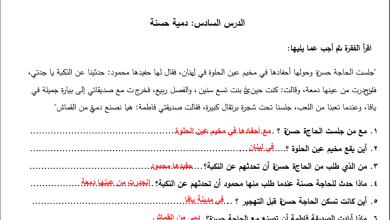 صورة أوراق عمل رائعة ومجابة لدرس دمية حسنة لمبحث اللغة العربية رابع الفصل الأول