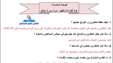 Photo of أوراق عمل رائعة ومجابة لدروس الوحدة السادسة للغة العربية سادس الفصل الأول