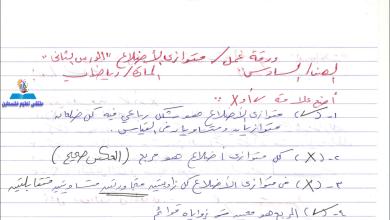صورة ورقة عمل حصرية ومجابة لدرس متوازي الأضلاع لمبحث الرياضيات الجديد سادس