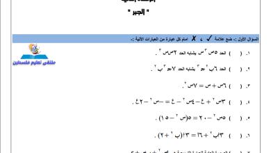 Photo of أوراق عمل رائعة وشاملة لوحدة الجبر لمبحث الرياضيات للصف الثامن الفصل الأول