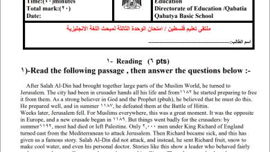 Photo of امتحانات هامة ورائعة للوحدة الثالثة لمبحث اللغة الإنجليزية تاسع الفصل الأول