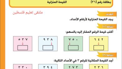 Photo of المراجعة الرائعة مع امتحان حصري لوحدة الأعداد ضمن 999 لرياضيات الصف الثاني