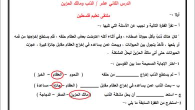 Photo of أوراق عمل رائعة ومجابة لدرس الذئب ومالك الحزين لمبحث اللغة العربية للصف الثالث
