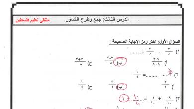 Photo of أوراق عمل رائعة لدرس جمع وطرح الكسور لمبحث الرياضيات رابع الفصل الأول