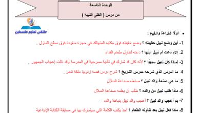 Photo of أوراق عمل رائعة ومجابة لدروس وحدة الفتى النبيه لمبحث اللغة العربية سادس
