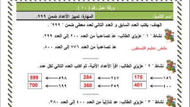 Photo of ورقة عمل رائعة لتمييز الأعداد ضمن 999 لمبحث الرياضيات ثاني الفصل الأول