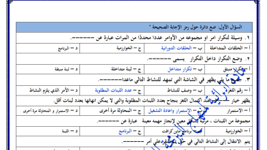 Photo of مراجعة ليلة الامتحان النهائي المجابة لمادة البرمجة للصف السادس الفصل الأول