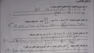 Photo of مراجعات نهائية مجابة وهامة جدا لمبحث الرياضيات للصف الثامن الفصل الأول