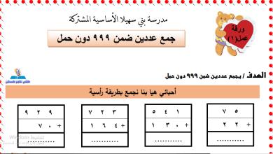 Photo of ورقة عمل رائعة لجمع عددين ضمن 999 دون حمل لرياضيات ثاني الفصل الثاني
