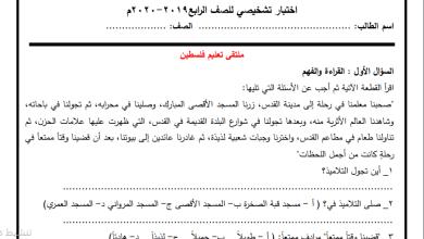 صورة امتحانات تشخيصية رائعة للغة العربية والرياضيات واللغة الإنجليزية للصف الرابع