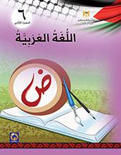 Photo of التسجيلات الصوتية لنصوص استماع اللغة العربية للصف السادس الفصل الثاني