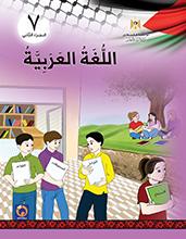 Photo of التسجيلات الصوتية لنصوص استماع اللغة العربية للصف السابع الفصل الثاني