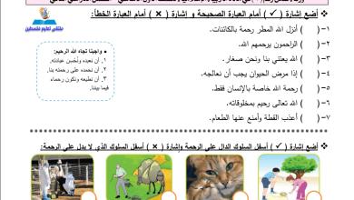 Photo of أوراق عمل رائعة لدروس وحدة برحمتك نحيا للتربية الإسلامية الجديد للصف الأول