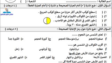 Photo of كل ما يحتاجه طالب الصف الرابع من امتحانات تقويمية لشهر فبراير لكافة المباحث