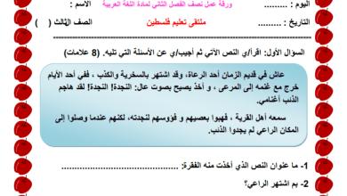 Photo of كل ما يحتاجه طالب الصف الثالث لتقديم امتحان نصف الفصل الثاني لمبحث اللغة العربية