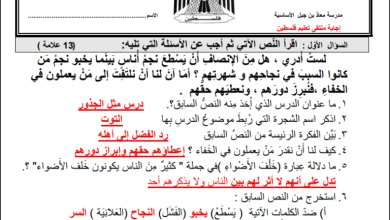 Photo of كل ما يحتاجه طالب الصف الخامس لتقديم امتحان نصف الفصل الثاني لمبحث اللغة العربية