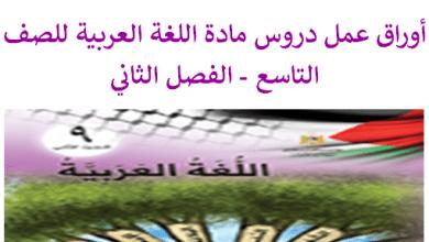 Photo of أوراق عمل كافة دروس اللغة العربية مع القواعد والبلاغة للصف التاسع الفصل الثاني