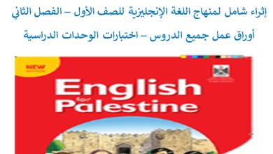 صورة كل ما يلزم طالب الأول من أوراق عمل وامتحانات الوحدات للغة الإنجليزية الفصل الثاني