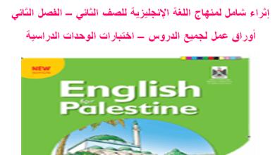 صورة كل ما يلزم طالب الثاني من أوراق عمل وامتحانات الوحدات للغة الإنجليزية الفصل الثاني