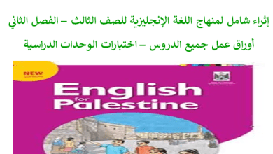 صورة كل ما يلزم طالب الثالث من أوراق عمل وامتحانات الوحدات للغة الإنجليزية الفصل الثاني