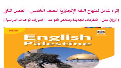 Photo of كل ما يلزم طالب الخامس من أوراق عمل وامتحانات الوحدات للغة الإنجليزية الفصل الثاني