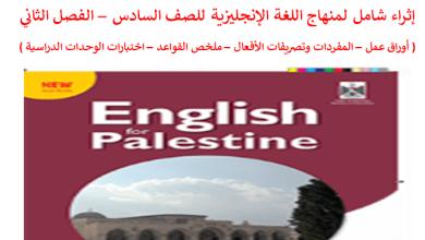 Photo of كل ما يلزم طالب السادس من أوراق عمل وامتحانات الوحدات للغة الإنجليزية الفصل الثاني