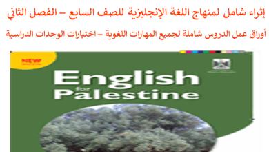 Photo of كل ما يلزم طالب السابع من أوراق عمل وامتحانات الوحدات للغة الإنجليزية الفصل الثاني