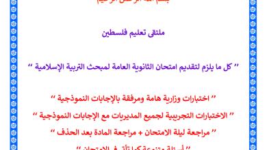 Photo of كل ما يلزم طالب الثانوية العامة لتقديم الامتحان النهائي لمبحث التربية الإسلامية