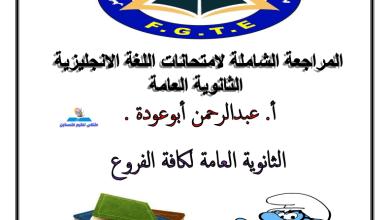 Photo of المراجعة النهائية الشاملة لامتحانات الثانوية العامة للغة الإنجليزية لكافة الفروع