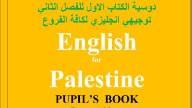 Photo of مراجعة مجابة وهامة جدا لمحتويات الكتاب الأول للغة الإنجليزية الفصل الثاني للتوجيهي