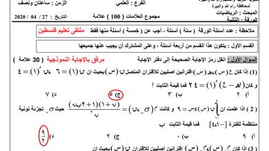Photo of كل ما يلزم لتقديم امتحان الثانوية العامة لمبحث الرياضيات الورقة الثانية للفرع العلمي
