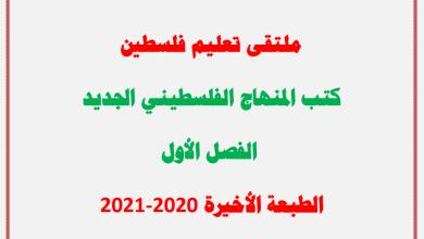 Photo of كتب المنهاج الفلسطيني الجديد للفصل الدراسي الأول الطبعة الأخيرة 2020-2021