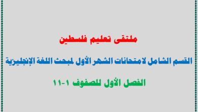 صورة القسم الشامل لامتحانات الشهر الأول لمبحث اللغة الإنجليزية للصفوف 1-11 الفصل الأول