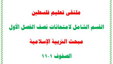 صورة القسم الشامل لامتحانات نصف الفصل الأول لمبحث التربية الإسلامية للصفوف 1-11