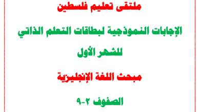 صورة الإجابات النموذجية لبطاقات التعلم الذاتي للشهر الأول للغة الإنجليزية للصفوف 2-9