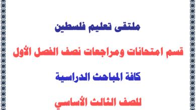 صورة القسم الشامل لامتحانات ومراجعات نصف الفصل الأول لكافة مباحث الصف الثالث