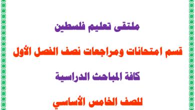 صورة القسم الشامل لامتحانات ومراجعات نصف الفصل الأول لكافة مباحث الصف الخامس