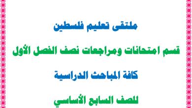 صورة القسم الشامل لامتحانات ومراجعات نصف الفصل الأول لكافة مباحث الصف السابع