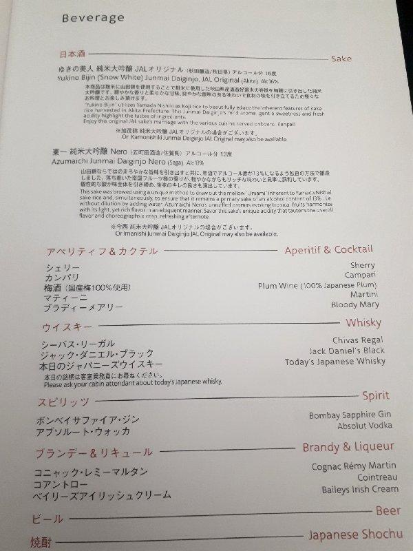 japan airlines drinks list menu