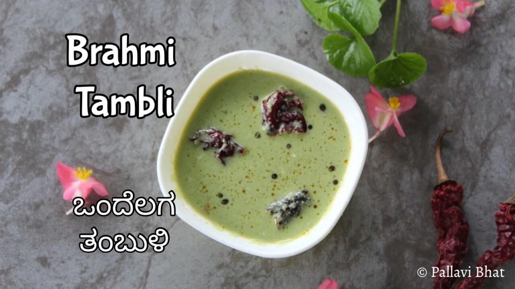 Brahmi Tambli