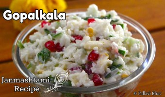 Gopalkala