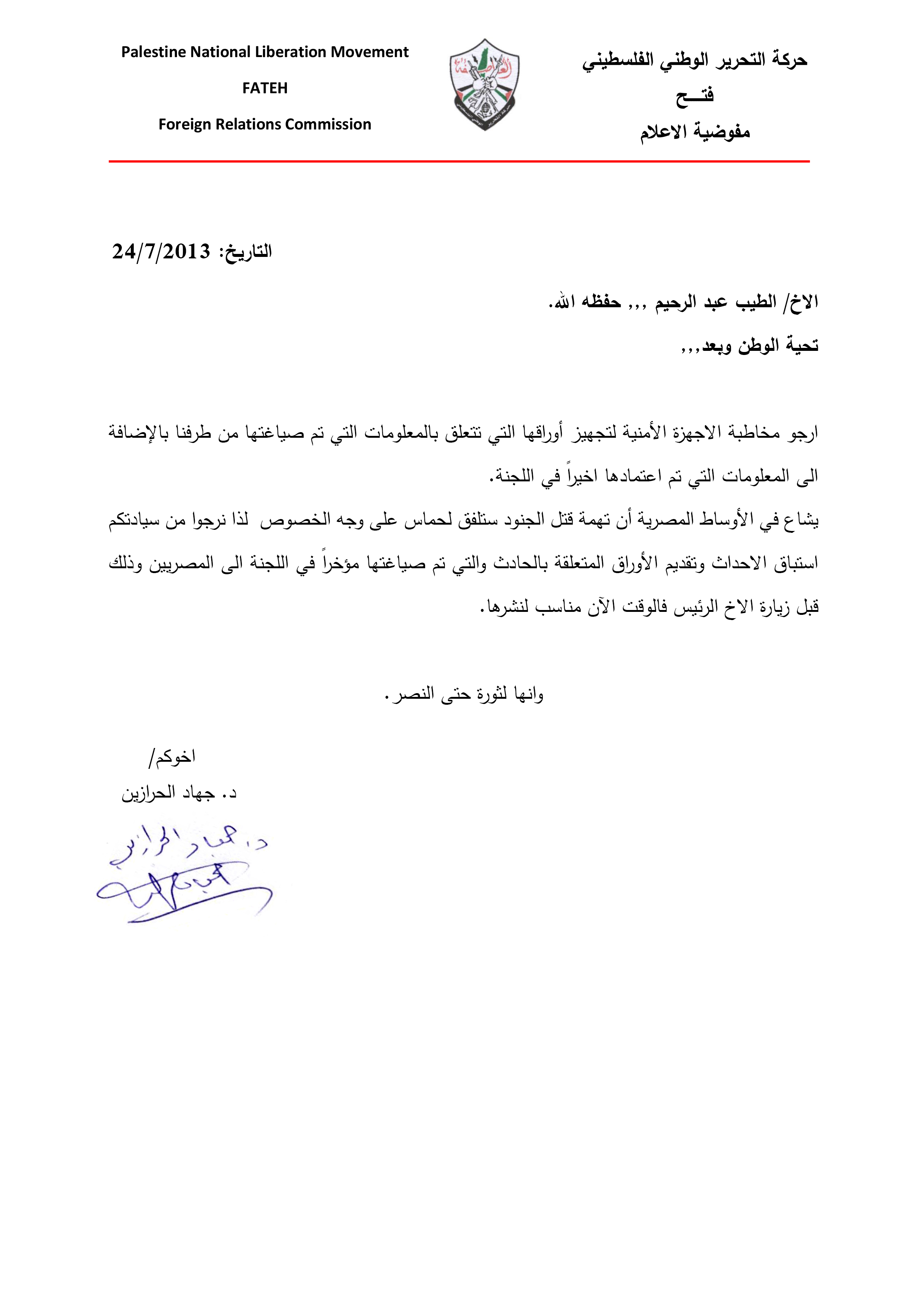 Hamas Forges Letters From Fatah Update Elder Of Ziyon