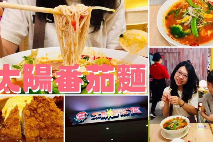 【愛吃府城】太陽的番茄麵,吃下一口來自日本滿滿的陽光吧