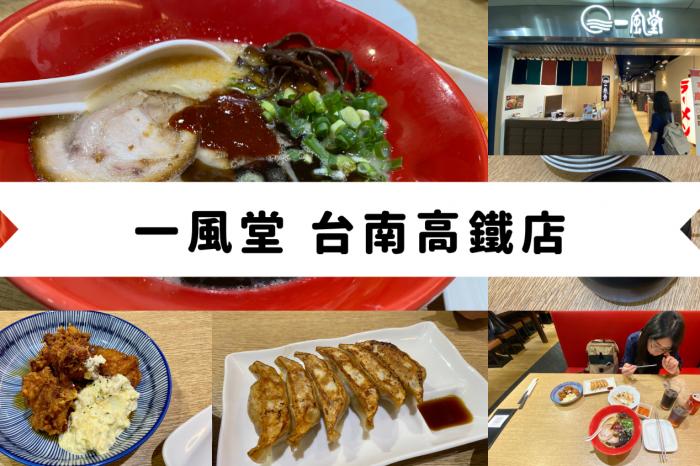 【愛吃台南】一風堂台南高鐵店,從旅程的開始就先被濃厚的大蒜湯頭充滿吧!