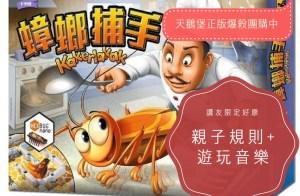蟑螂捕手 年終團購