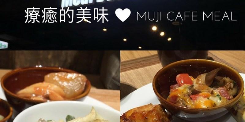 台南新光三越新天地 無印良品旗艦店 MUJI Cafe Meal 療癒小食堂