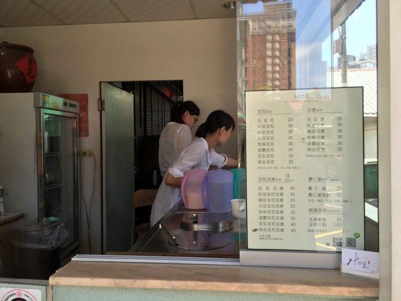 水缸豆花美麗的兩位店員