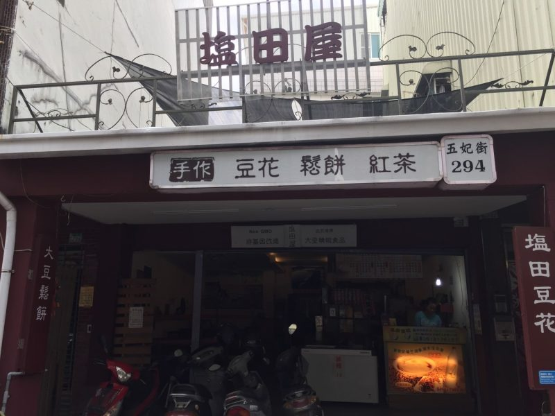 台南 鹽田屋