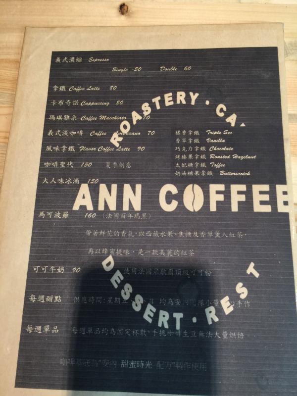 安內咖啡的菜單