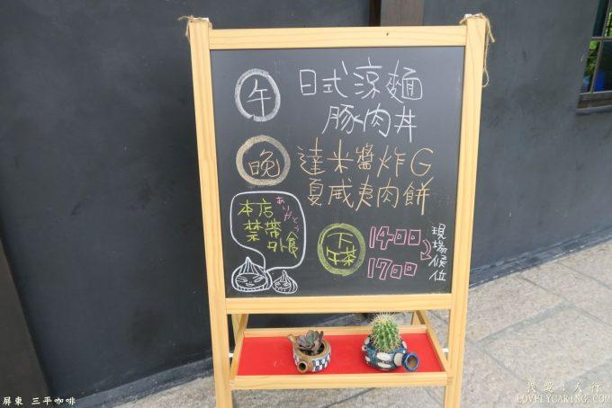 午間套餐已經更換成日式涼麵跟豚肉丼